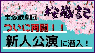 動画ご視聴ありがとうございました! 今後も宝塚の舞台のすばらしさをご紹介していきますので、 是非チャンネル登録お願いします! チャンネル登録↓↓↓ ...