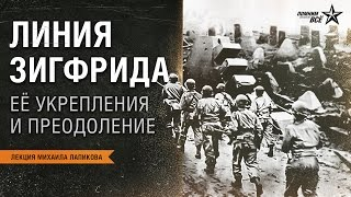 "Лекция Михаила Лапикова ""Линия Зигфрида"""