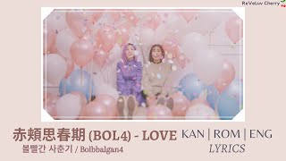[KAN|ROM|ENG] 赤頬思春期 (BOL4 / 볼빨간 사춘기 / Bolbbalgan4) - LOVE LYRICS (OST Hey Sensei, Don't You Know?)