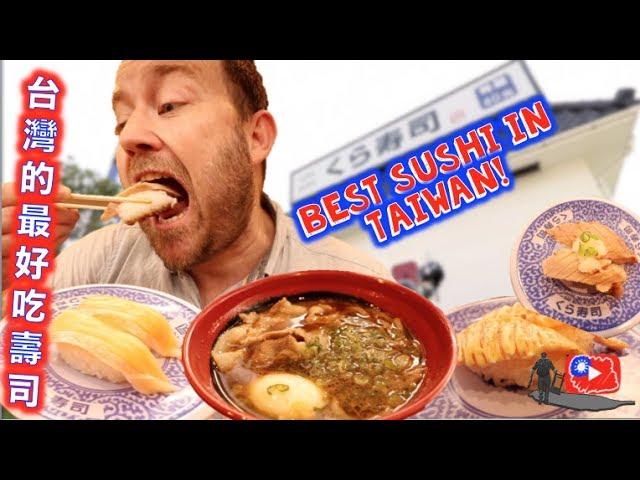 外國人在台灣吃傳統壽司 BEST SUSHI in Taiwan