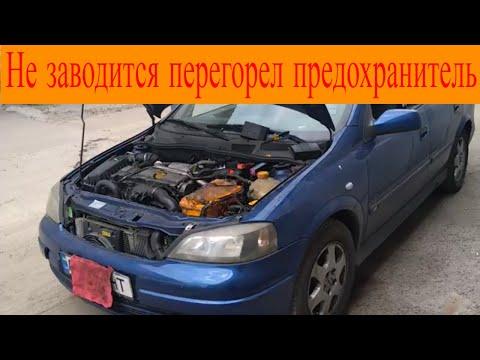 Opel Astra G 2.0DTI не заводится перегорел предохранитель