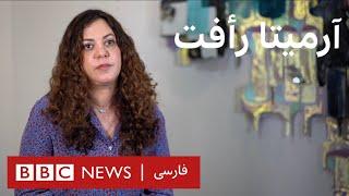 آرمیتا رفعت و برداشت?هایی آزاد از مقرس و معماری اسلامی