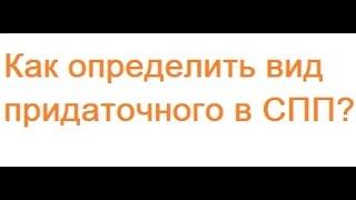 Как определить вид придаточного? IВ помощь ученикуI Русский язык