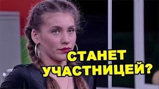 Наталья Бичан станет участницей? Последние новости дома 2 (эфир за 22 мая, день 4395 )