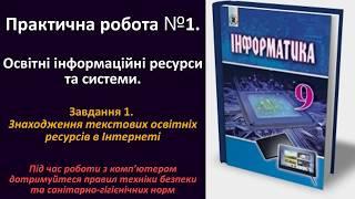 Практична робота № 1. Освітні інформаційні ресурси та системи. Завдання 1
