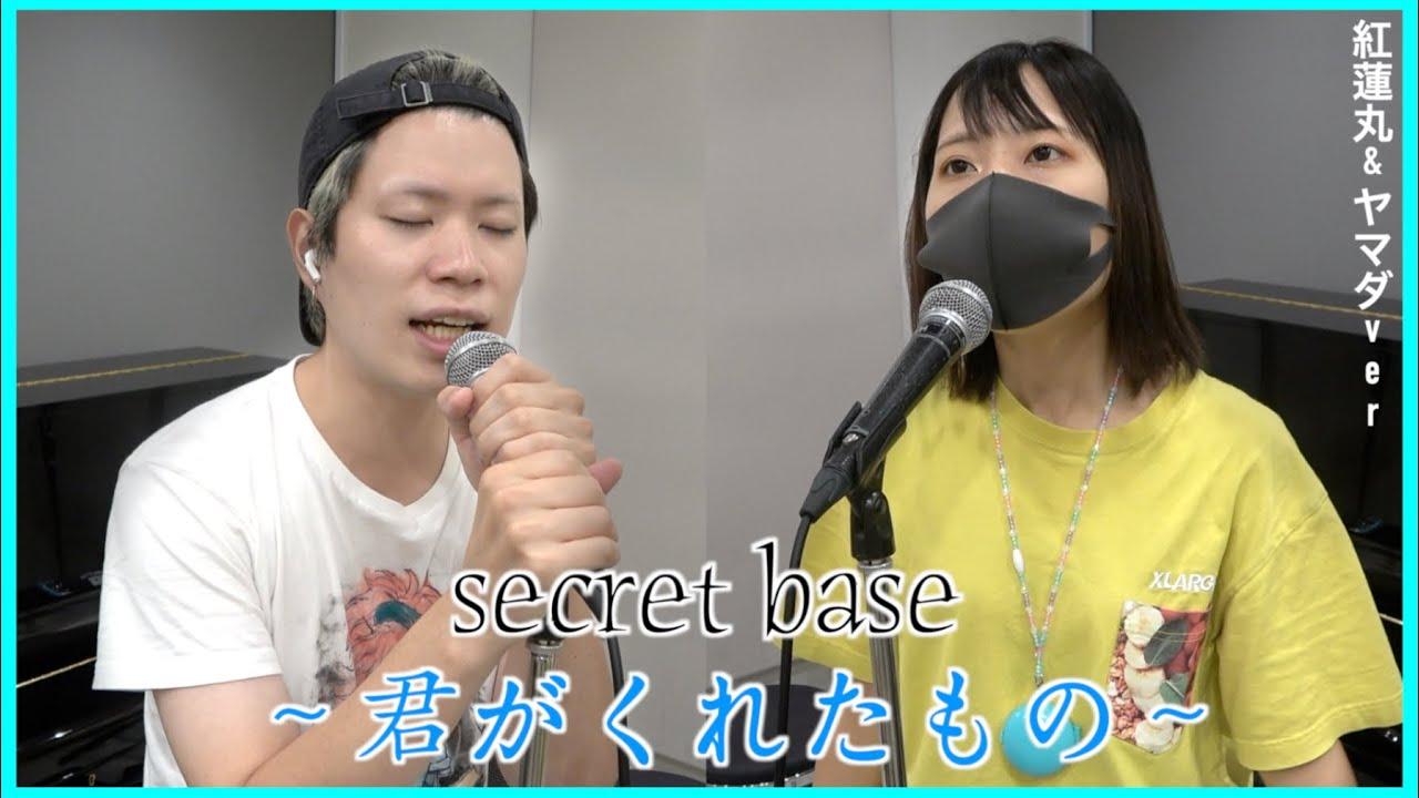 【紅蓮丸&ヤマダ】夏休み最後にsecret base ~君がくれたもの~ 歌ってみた。