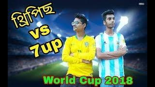 ব্রাজিল বনাম আর্জেন্টিনা | Brazil vs Argentina short film 2018 | world cup  2018। Bad Boyz Company