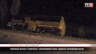 ПН ТV: Возле Николаева «Skoda» на скорости врезалась в пассажирский автобус