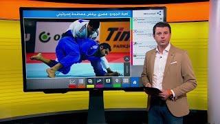 لاعب جودو مصري يرفض مصافحة لاعب إسرائيلي في بطولة العالم باليابان