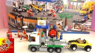 Lego  乐高 City 城市 系列 巨型 城市 广场  60097 玩具组 套装 大型 拖车 汽车 组装 展示