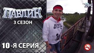 ПАВЛИК 3 сезон 10 серия
