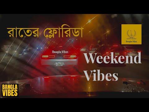 Florida Bengali Community Weekend Vibes - Florida At Night | Bangla Vibes