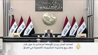 سخط شعبي في العراق ضد حظر بيع الخمور