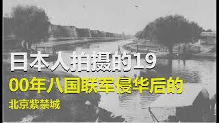 日本人拍摄的1900年八国联军侵华后的北京紫禁城