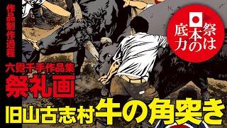 「祭礼画」イラストメイキング【牛の角突き】旧山古志村