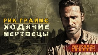 Рик Граймс. Ходячие мертвецы (RUS, Канал Personazh)