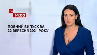 Новости Украины и мира | Выпуск ТСН.14:00 за 22 сентября 2021 года