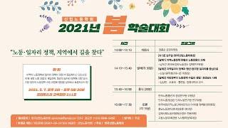 2021봄 학술대회 노동·일자리 정책, 지역에서 길을 …