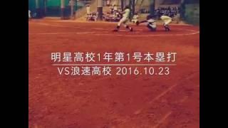 大阪明星学園 野球部 馬淵智成 本塁打20161023
