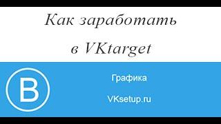 Как получить больше заданий на vktarget. Заработок на VkTarget