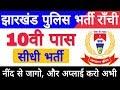 Jharkhand Ranchi Police Recruitment  2018,झारखंड रांची पुलिस में भर्ती सीधी भर्ती,by Ramgarh Tech