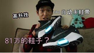 [球鞋开箱介绍]会自动系鞋带的Nike Hyperadapt 1.0和81万nike mag有什么区别?