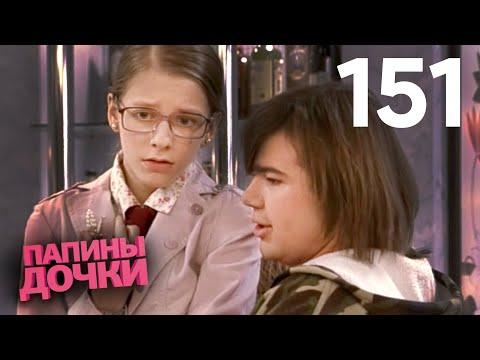 Папины дочки | Сезон 8 | Серия 151