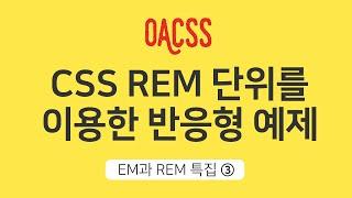 CSS REM단위를 이용한 반응형 예제 | EM과 REM 특집 | CSS 갈증해소 프로젝트 OACSS | 빔캠프