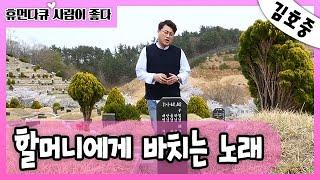 """[휴먼다큐 사람이 좋다] 김호중을 유독 아껴주셨던 할머니 """"박수받는 사람이 되거라"""" 20200414"""