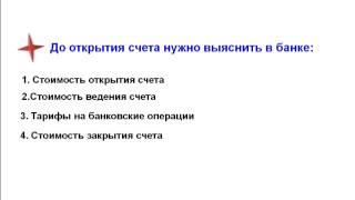 видео Банковский счет
