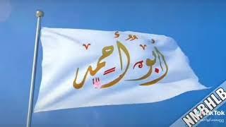 اغنية ابو احمد