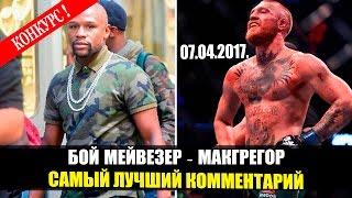 ПРИЗ В 1000 РУБЛЕЙ !!! МЕЙВЕЗЕР - МАКГРЕГОР ЛУЧШИЙ КОММЕНТАРИЙ