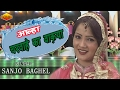 Download Alha || Best Of Sanjo Baghel || चरवाहे का वाक़्या || Most Popular Musical Story 2017 MP3 song and Music Video