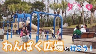 子どもから大人まで楽しめる遊具がい~ろいろある「わんぱく広場」 休日...