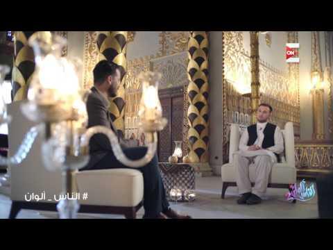الناس ألوان - هداية من افغانستان :  ميزة الاسلام الوسطية والاعتدال