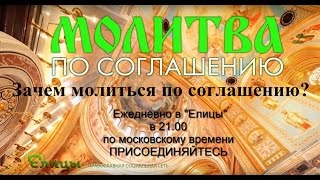 о. Андрей Ткачев о Молитве по соглашению. Что это, зачем и во сколько начинается?