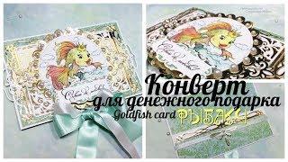 """МК """"Свадебный конверт рыбаку""""СКРАПБУКИНГ """"goldfish card"""