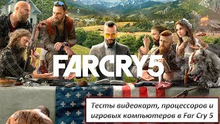 Тесты видеокарт, процессоров и игровых компьютеров в Far Cry 5