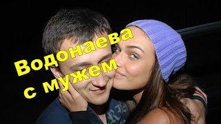 Алена Водонаева с мужем Алексеем