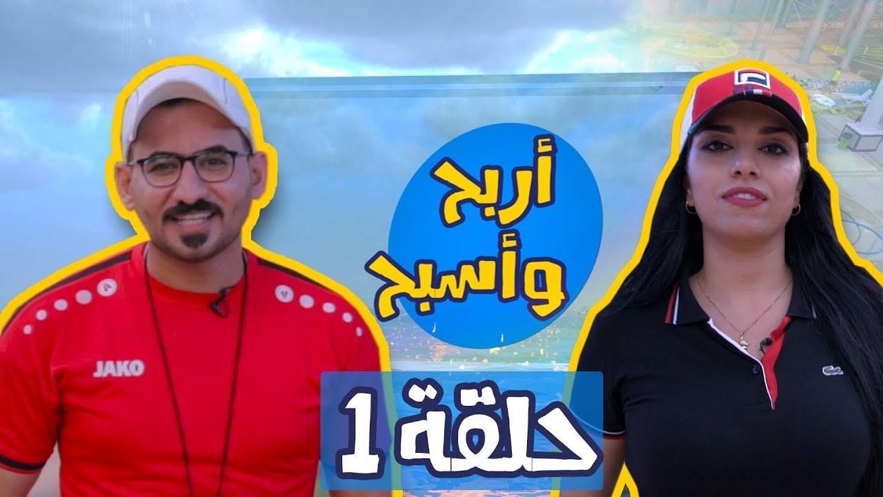 برنامج أربح وأسبح | حلقة 1 |  مدينة العاب بغداد المائية المغلقة