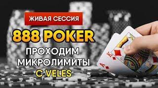 Лайв сессия 888 покер, что там на микролимитах ?