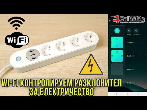 Многофункционален Wi Fi разклонител с 4 гнезда и 3 USB порта 4