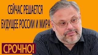 Смотреть видео 13 05 2019 Михаил Хазин  Сейчас решается будущее России и мира онлайн