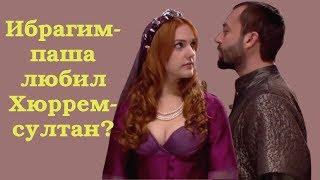 Безответная любовь Ибрагима паши к Хюррем-султан