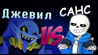 Джевил VS Санс [RUS DUB]/Animation by Fr00sk