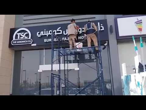 Clean And Shiny >> تنظيف واجهات معارض و زجاج / تصوير خالد - YouTube