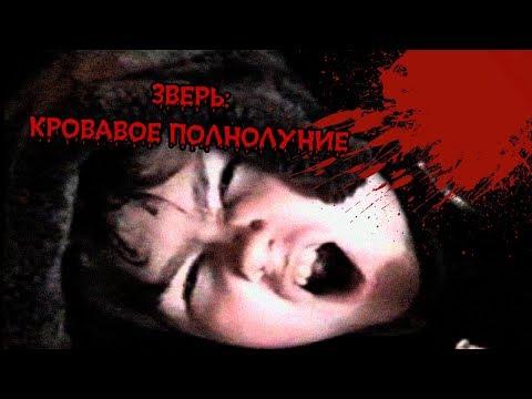 Дети пытались снять фильм ужасов (VHS, ржач)