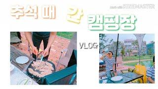 |⛺추석연휴 때 간 야영바베큐 캠핑장⛺|수변공원 캠핑장…