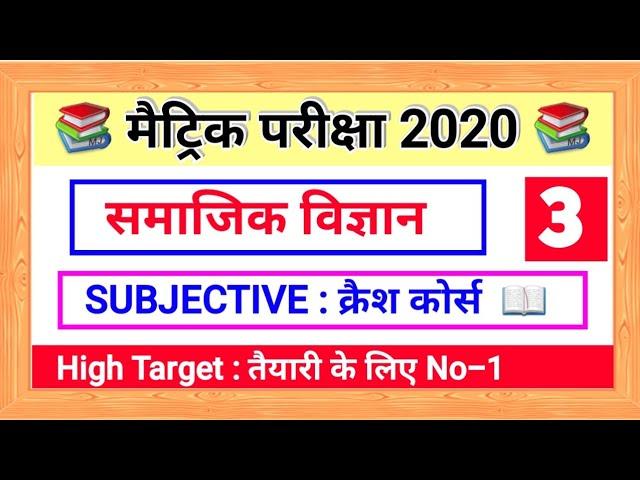 SOCIAL SCIENCE । क्रैश कोर्स Subjective Question For Matric Exam 2020   Matric 2020 ka Question   #3