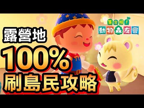 【集合啦!動物森友會】44-露營地刷島民攻略 100% 成功 (Animal Crossing) (2020)